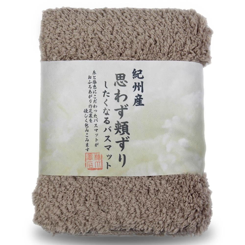 日本品織|橋爪商店 吸水柔棉浴墊 - 巧克力