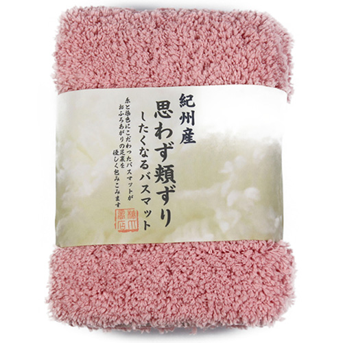 日本品織|橋爪商店 吸水柔棉浴墊 - 櫻花粉