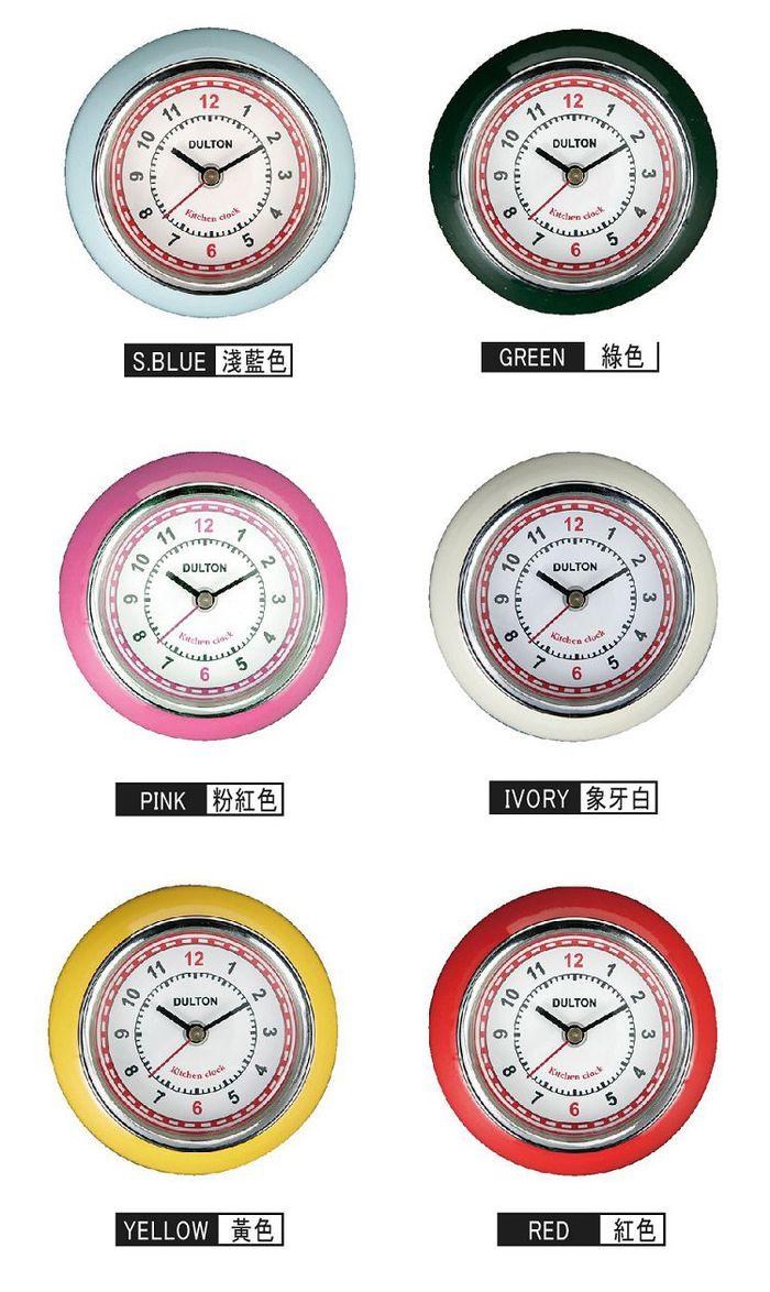 Dulton|復古磁鐵時鐘 粉藍色