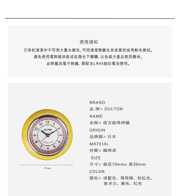 Dulton|復古磁鐵時鐘 米白色