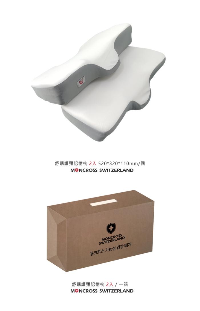 MONCROSS 人體工學曲線護脊防蟎記憶枕  (2入)