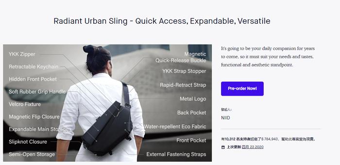 【集購】NIID x Urbanature | Radiant  R1 極速行動單肩包(嘖嘖募資破2千萬)