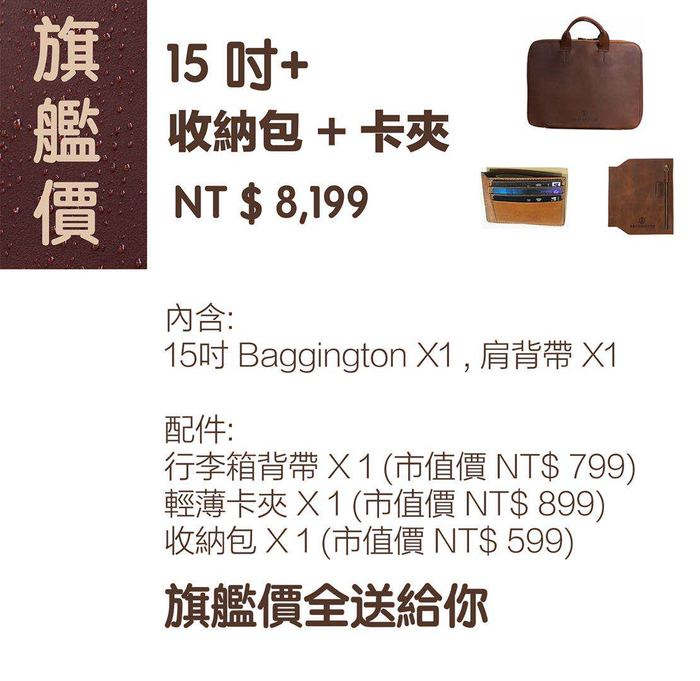 Baggington|防汙抗潑水真皮公事包 15吋 旗艦組 - 巴黎灰