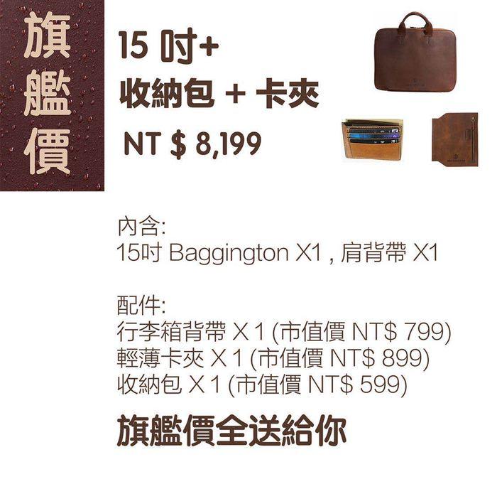 Baggington|防汙抗潑水真皮公事包 15吋 旗艦組 - 倫敦棕