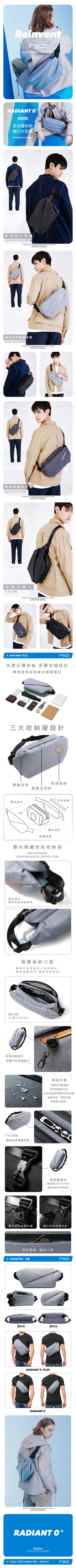 【集購】NIID | Radiant R0+ 行動機能單肩包 新登場 (四色任選)
