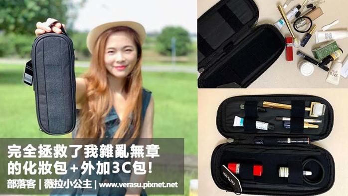 【集購】SBS | 隨身收納包 - 法式時尚收納  ( 兩色任選 )