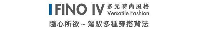 NIID|【 FINO IV 】隨身型動包