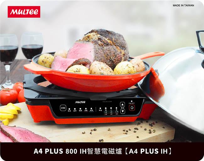 【MULTEE摩堤】A4 PLUS IH 電磁爐(紅)