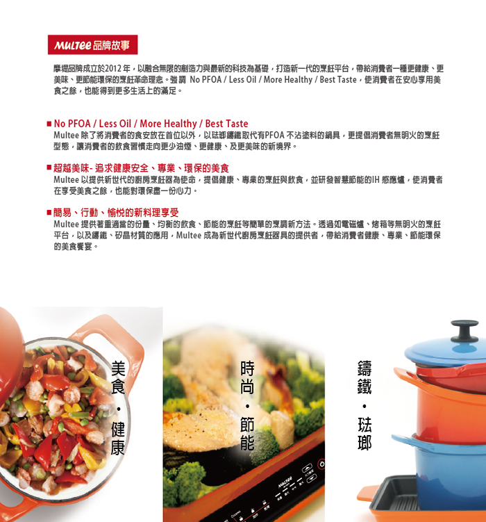 MULTEE摩堤|烹飪工具組-煎鏟_愛戀桃