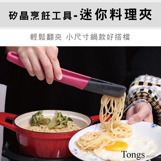 (複製)(複製)MULTEE摩堤 迷你烹飪工具組-料理夾(綠)
