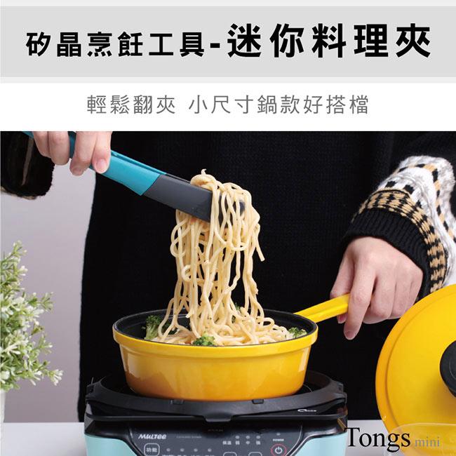 (複製)MULTEE摩堤|迷你烹飪工具組-料理夾_愛戀桃