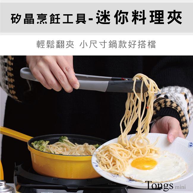(複製)MULTEE摩堤|迷你烹飪工具組-料理夾_宇宙藍