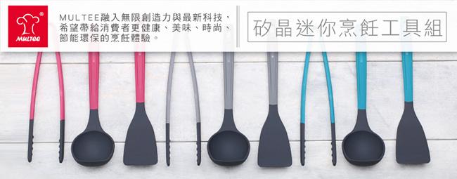 MULTEE摩堤|迷你烹飪工具組-湯勺_愛戀桃