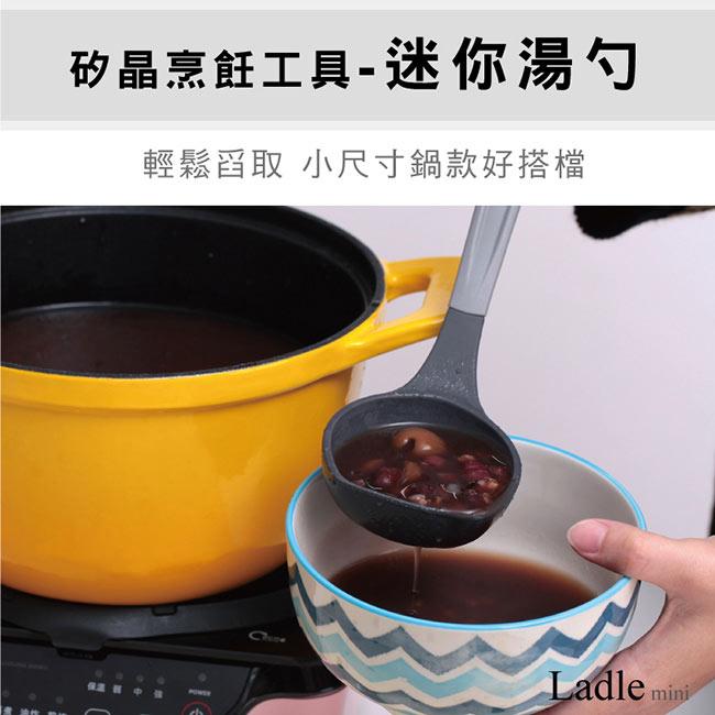 MULTEE摩堤|迷你烹飪工具組-湯勺_銀河灰