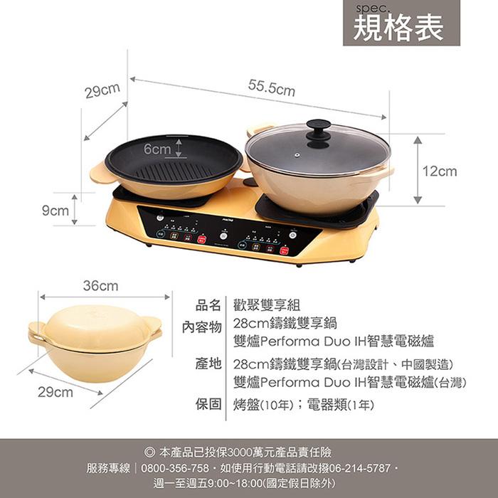 MULTEE摩堤 歡聚雙享組_雙享鍋+IH雙爐(晶鑽黃)