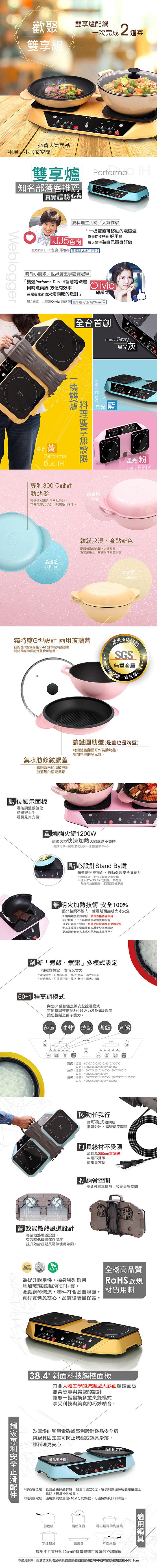 MULTEE摩堤|歡聚雙享組_雙享鍋+IH雙爐(晶鑽黃)