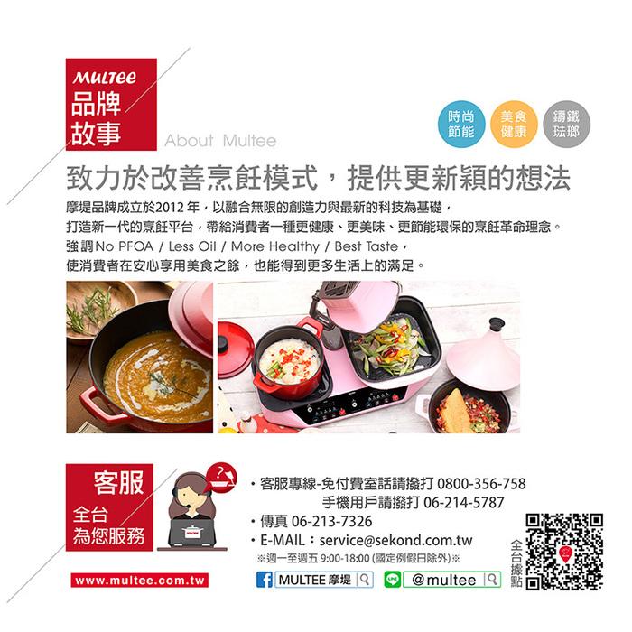 MULTEE摩堤|迷你烹飪工具組_煎鏟_愛戀桃