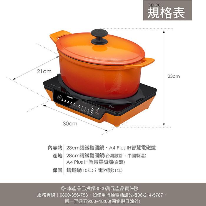 (複製)MULTEE摩堤|22cm鑄鐵圓鍋_橘內黑+A4IH橘