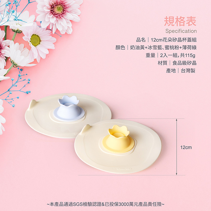 MULTEE摩堤|12cm花朵矽晶杯蓋組_奶油黃+冰雪藍