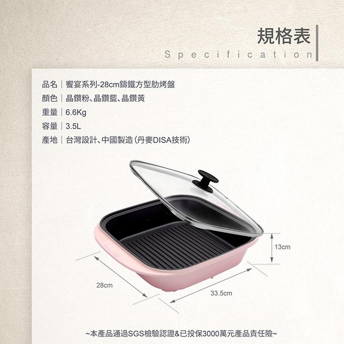 MULTEE摩堤|饗宴系列-28cm鑄鐵方型肋烤盤_晶鑽藍