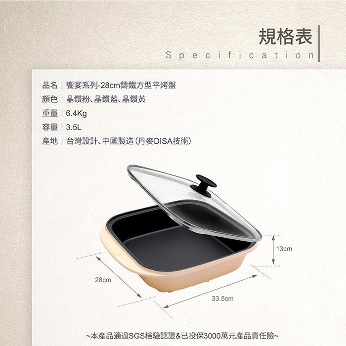 (複製)MULTEE摩堤|饗宴系列-28cm鑄鐵方型肋烤盤_晶鑽黃