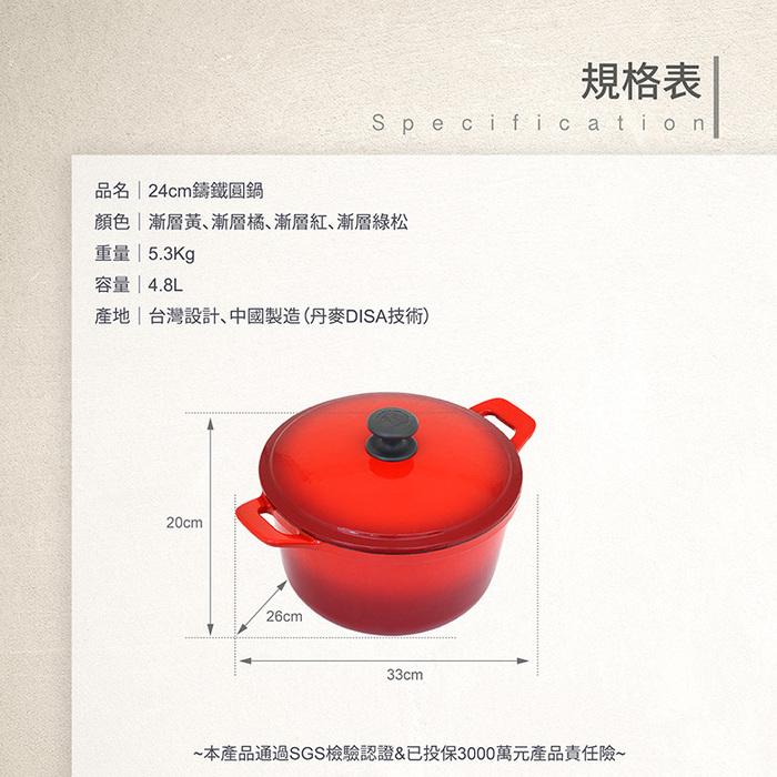 (複製)(複製)MULTEE摩堤|饗宴系列-26cm鑄鐵媽媽鍋_綠松漸層內黑