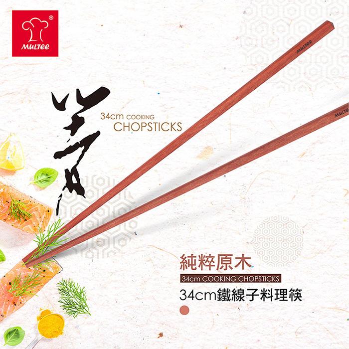 MULTEE摩堤|34cm鐵線子料理筷_咖啡色
