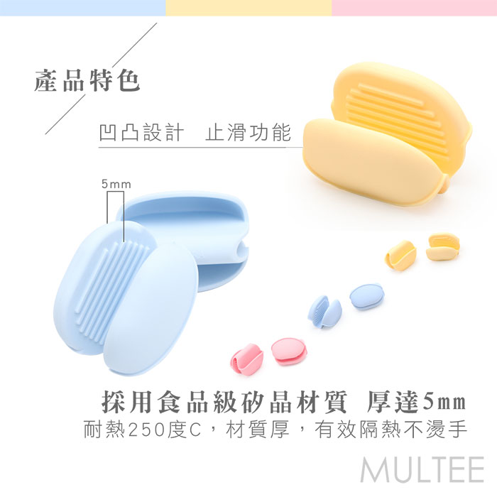 MULTEE│ 防燙小手套