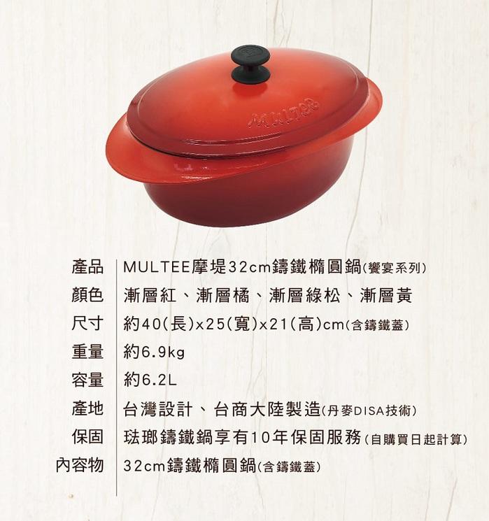 MULTEE摩堤|饗宴系列-32cm鑄鐵橢圓鍋_橘