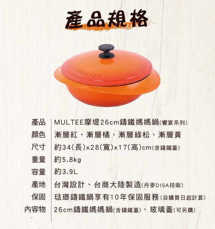 MULTEE摩堤|饗宴系列-26cm鑄鐵媽媽鍋_黃漸層內黑