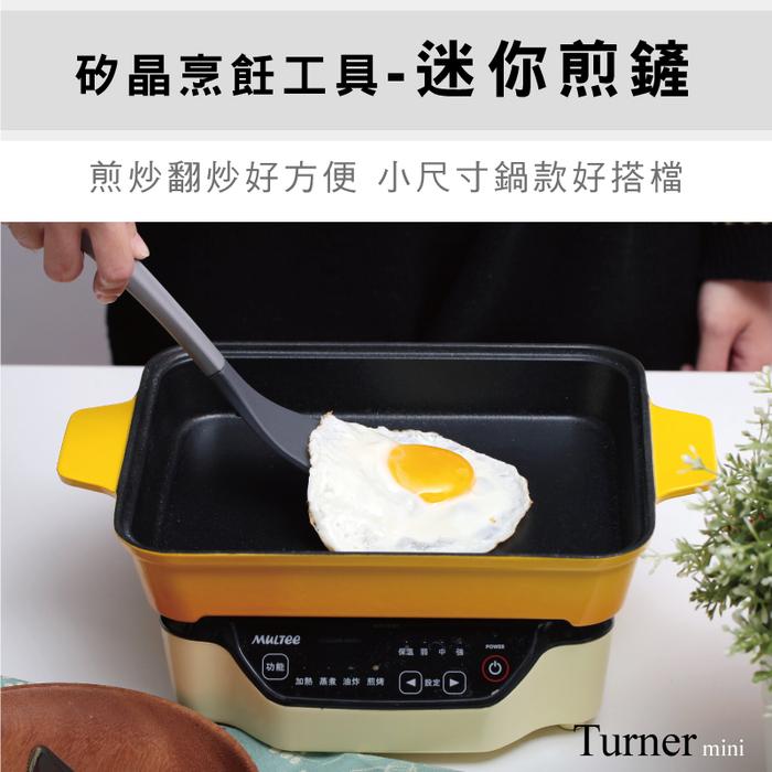 (複製)MULTEE摩堤|迷你烹飪工具組_煎鏟_宇宙藍