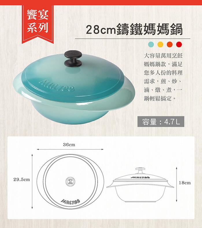 (複製)MULTEE摩堤|饗宴系列-32cm鑄鐵橢圓鍋_外亮綠松漸層,內霧緞黑