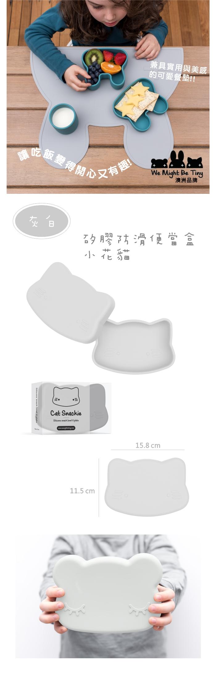 澳洲We Might Be Tiny|矽膠防滑便當盒小花貓-灰白