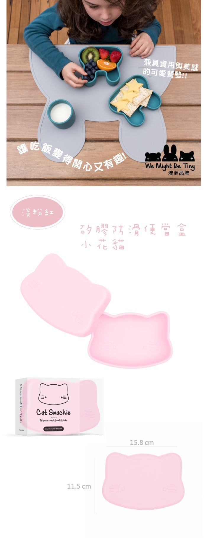 澳洲We Might Be Tiny|矽膠防滑便當盒小花貓-淺粉紅
