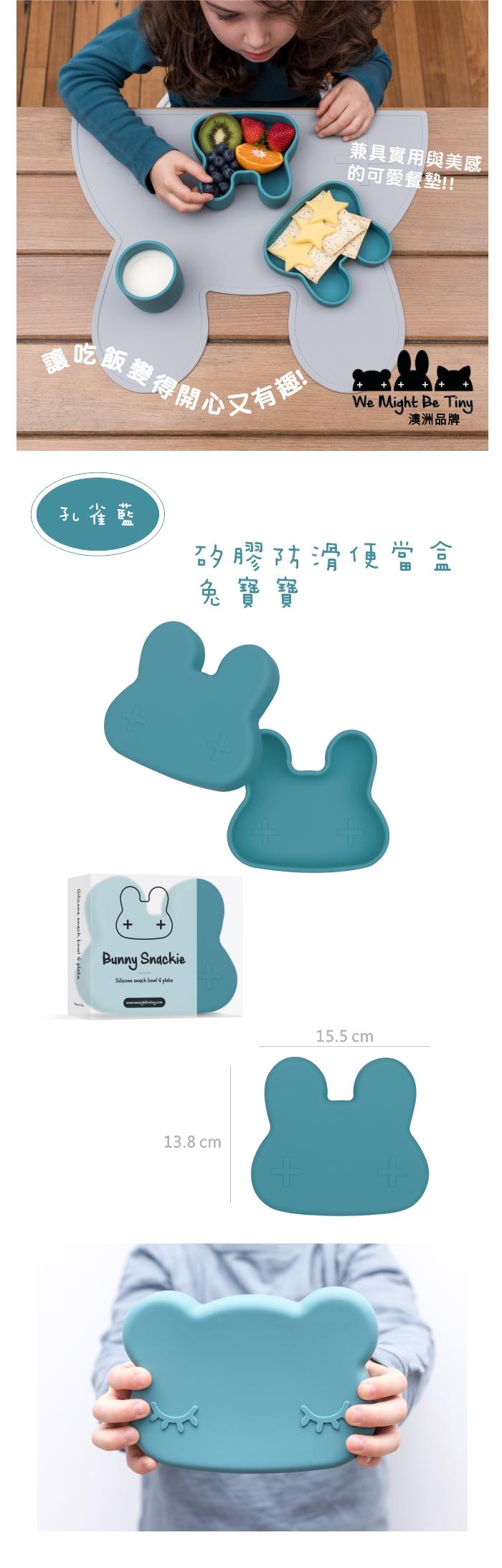 澳洲We Might Be Tiny|矽膠防滑便當盒兔寶寶-孔雀藍