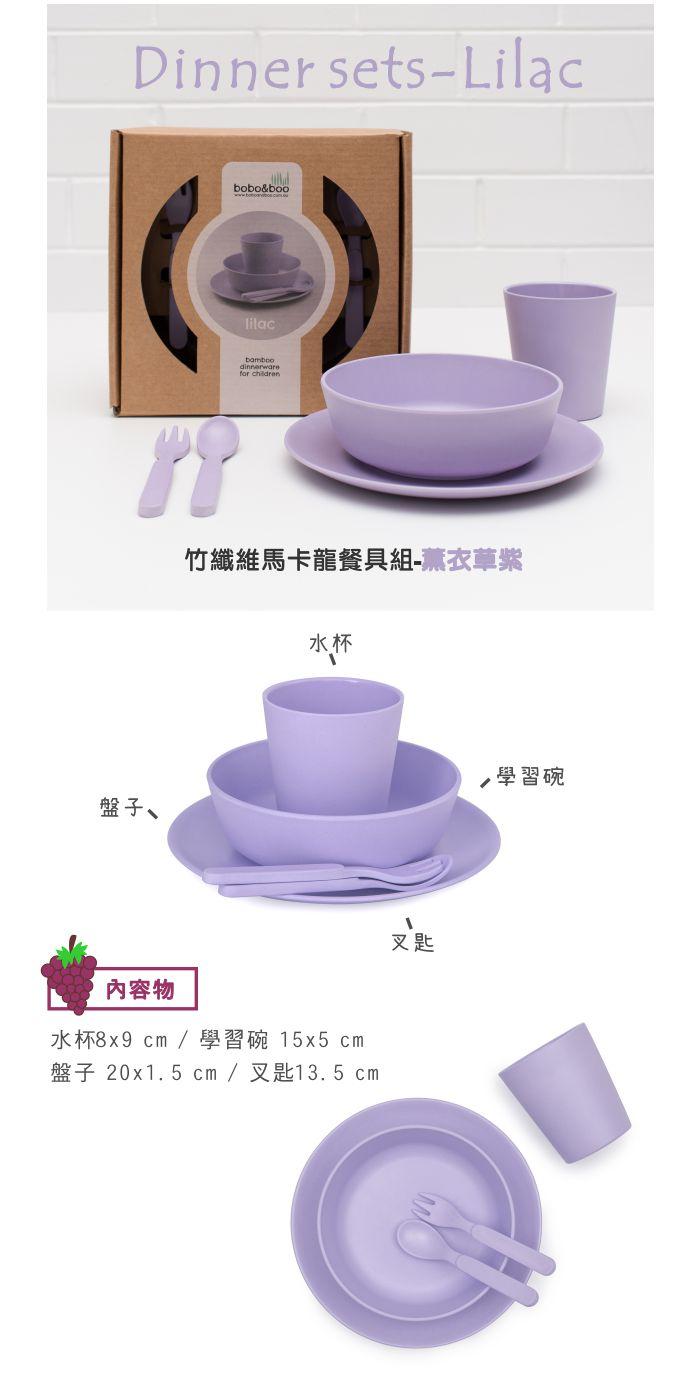 (複製)澳洲bobo&boo 竹纖維馬卡龍餐具組-天空藍