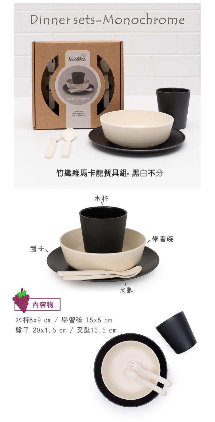 (複製)澳洲bobo&boo 竹纖維馬卡龍餐具組-霧灰