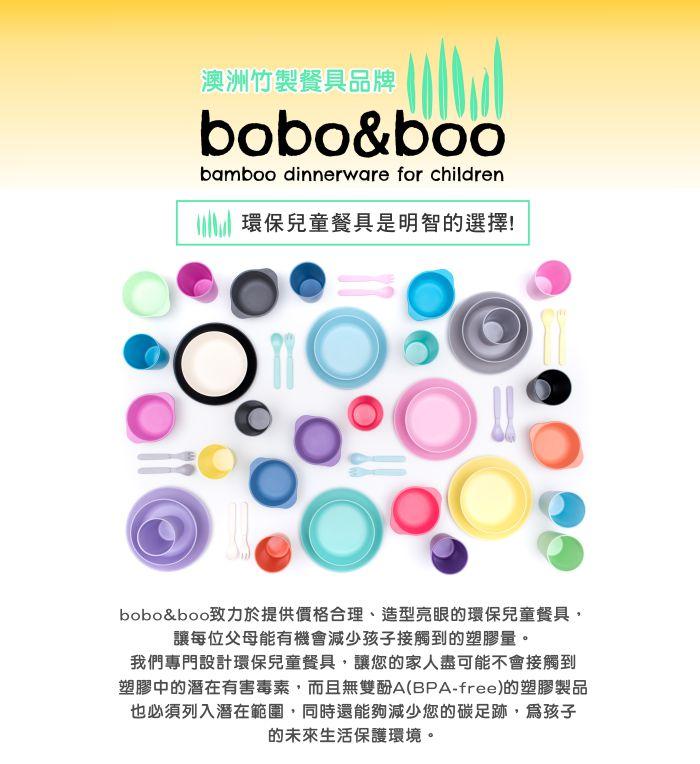澳洲bobo&boo 竹纖維馬卡龍點心碗組-海洋