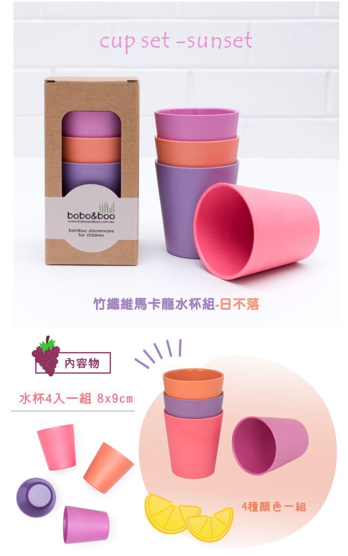 (複製)澳洲bobo&boo 竹纖維馬卡龍水杯組-海洋