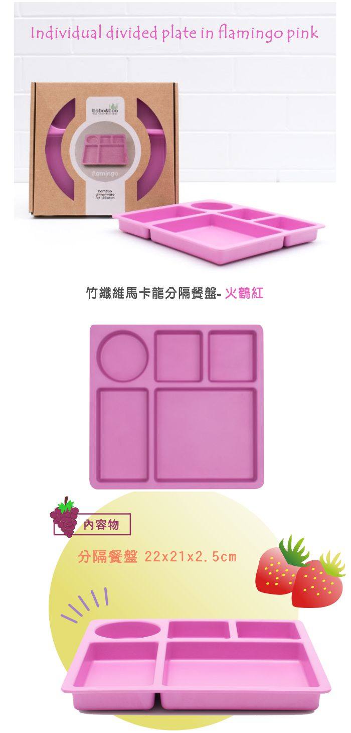 澳洲bobo&boo 竹纖維馬卡龍分隔餐盤-火鶴紅