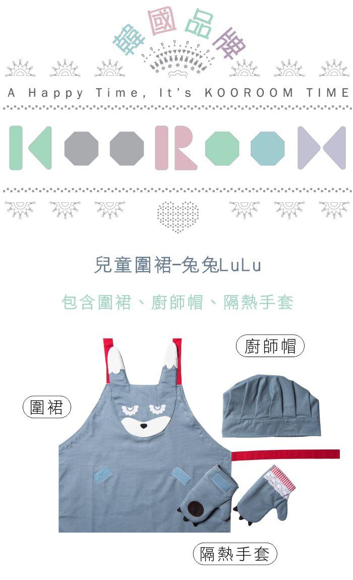 韓國 KOOROOM 兒童圍裙-兔兔LuLu