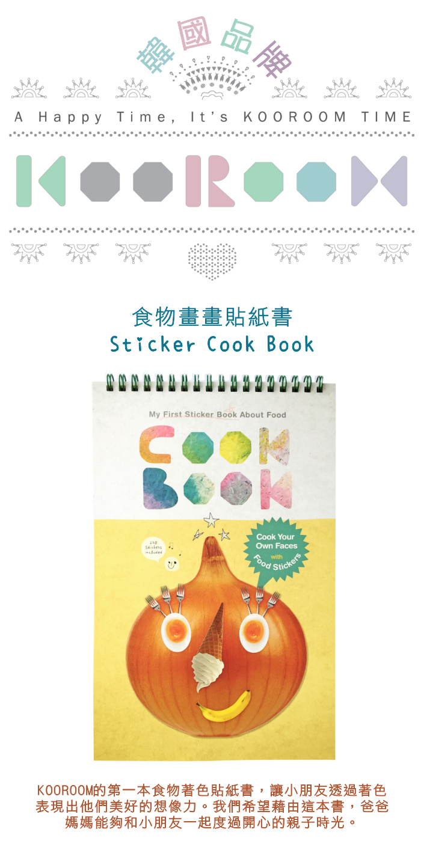 (複製)韓國 KOOROOM 食物畫畫貼紙書