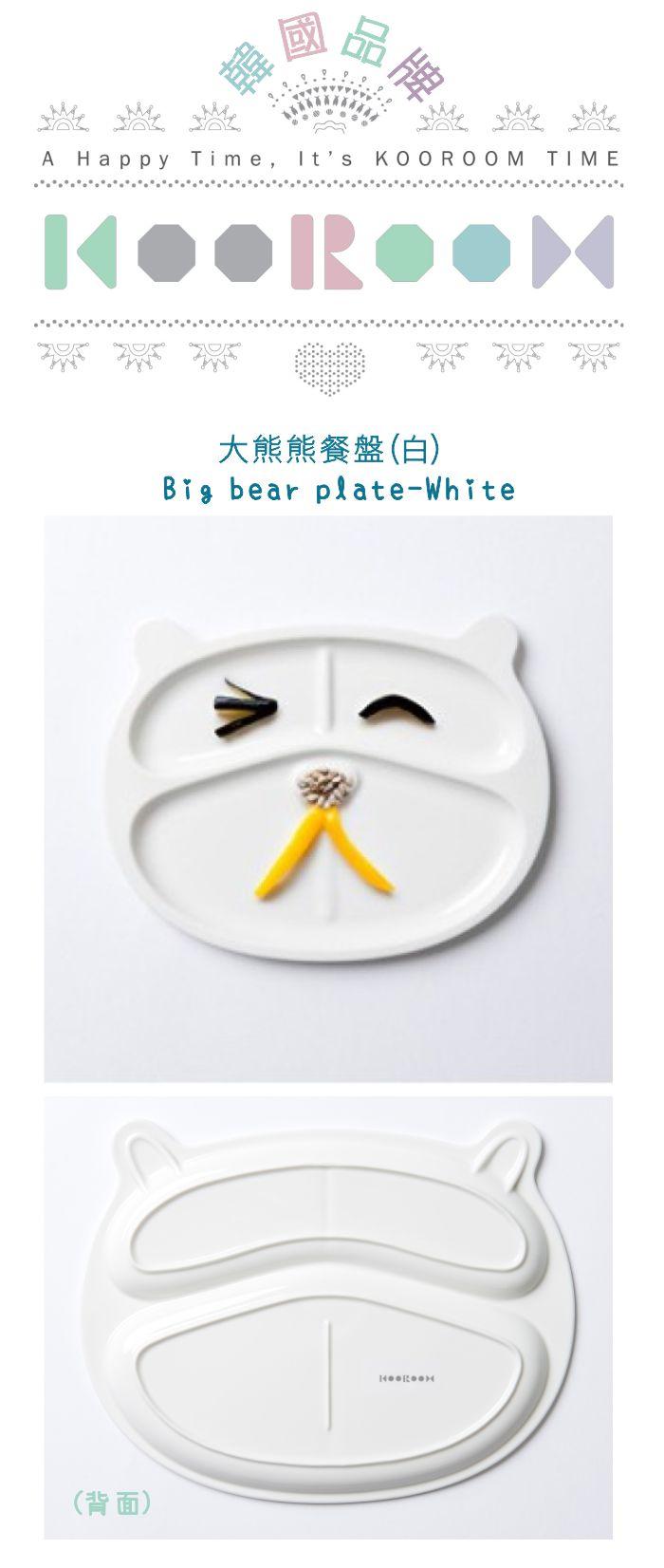 韓國 KOOROOM|大熊熊餐盤(白)