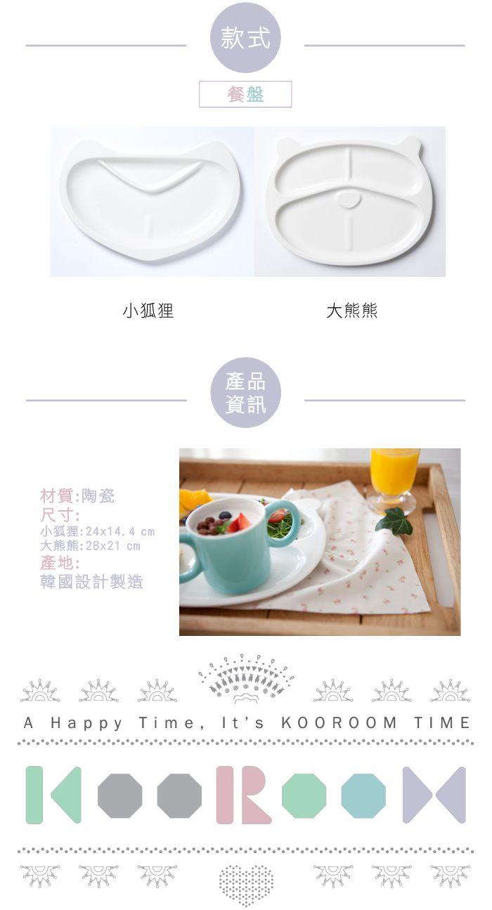 韓國 KOOROOM 大熊熊餐盤(白)