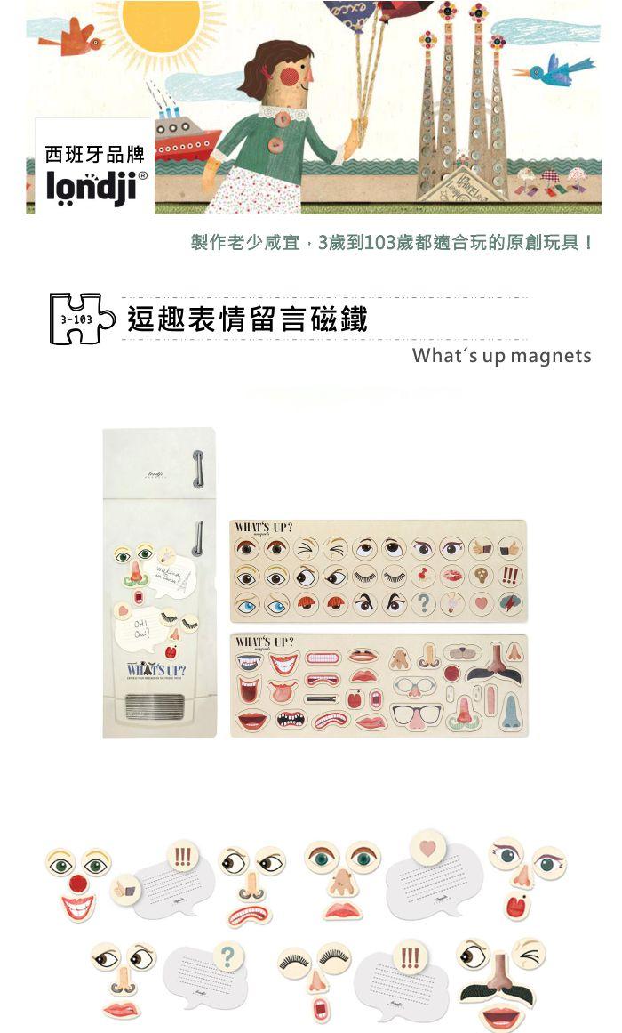 (複製)西班牙Londji|購物清單冰箱磁鐵組
