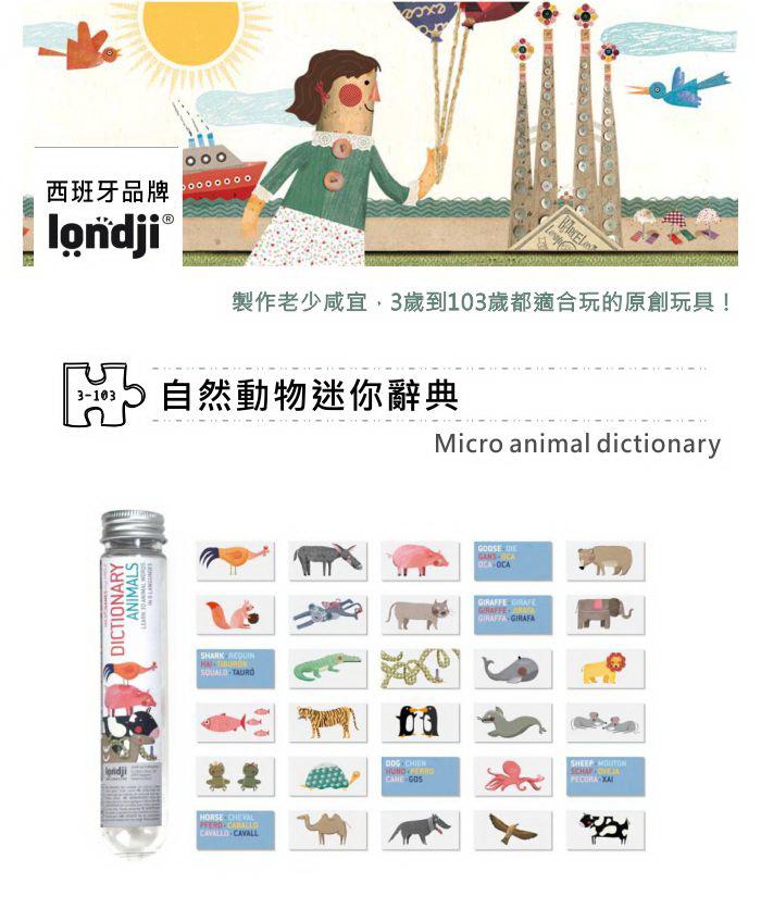 (複製)西班牙Londji|生活食材迷你辭典