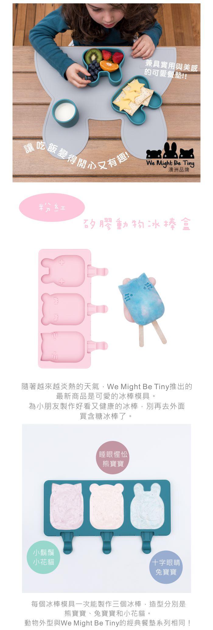 澳洲We Might Be Tiny|矽膠動物冰棒盒-粉紅