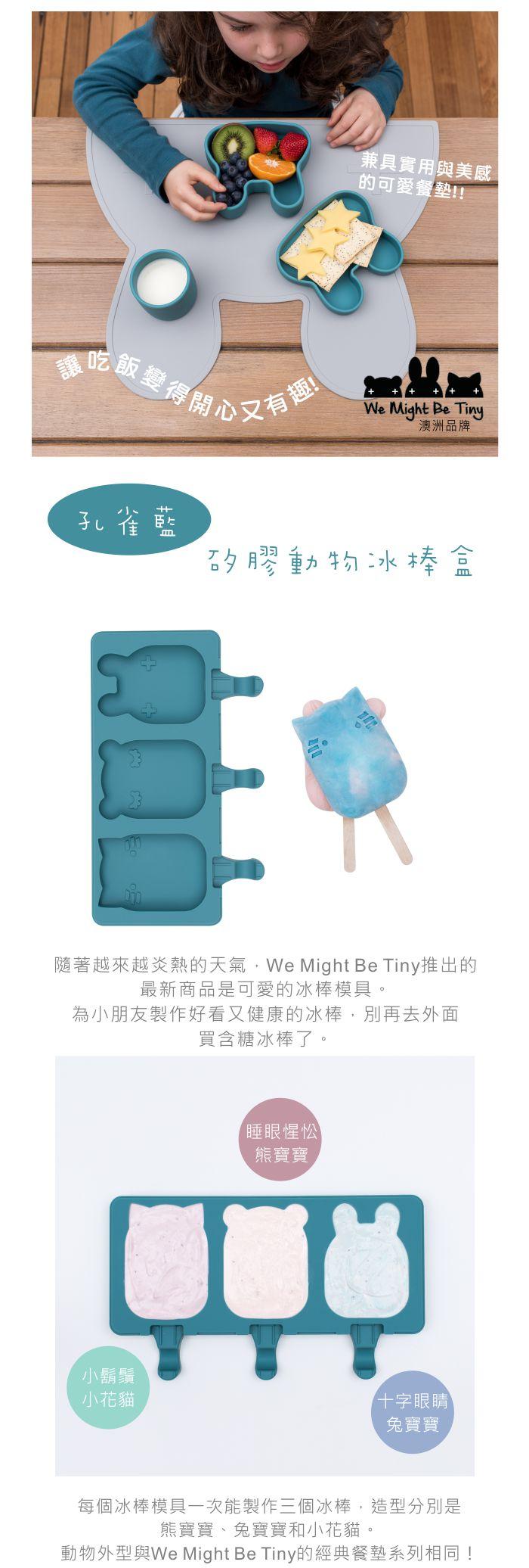 澳洲We Might Be Tiny|矽膠動物冰棒盒-孔雀藍