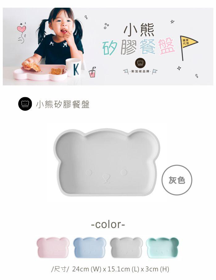 新加坡bopomofo|小熊矽膠餐盤-灰色
