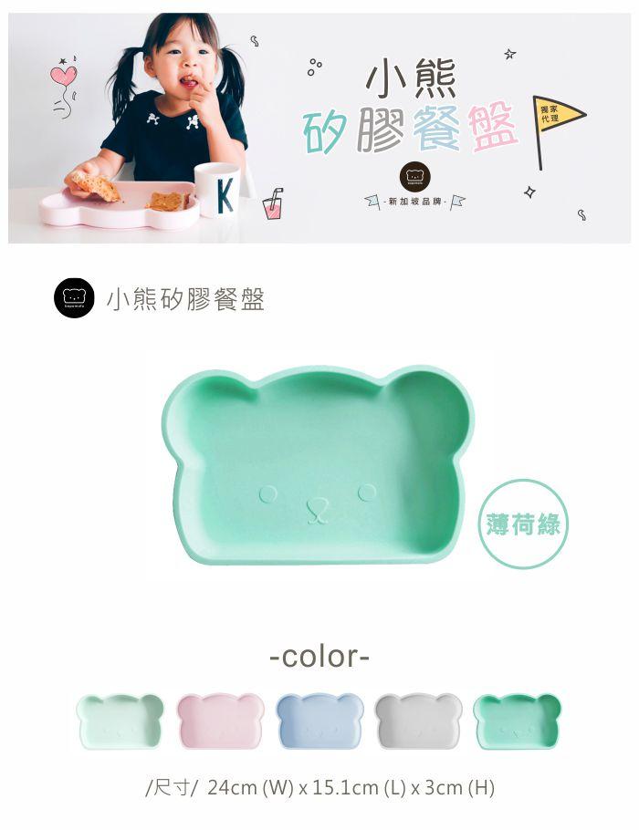 (複製)新加坡bopomofo 小熊矽膠餐盤-粉綠